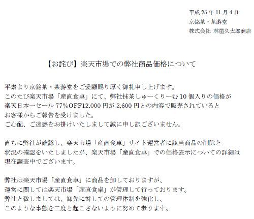 おせち_00251