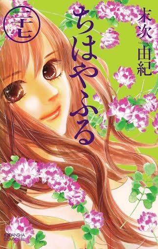 27_large_chihaya.jpg