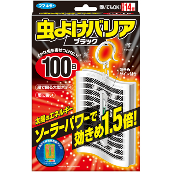 barrierblack100.jpg