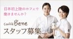 bnr_staff.jpg