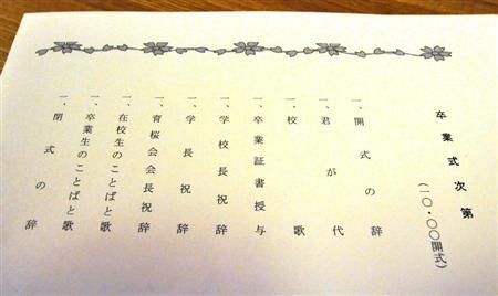 m_sankei-wst1504020016.jpg