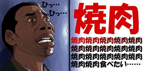 niku_niku6.jpg