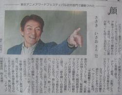 読売新聞2015-3-28