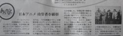 読売2015-3-30-1
