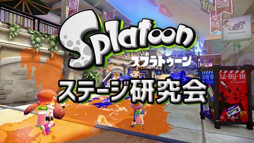 splatoon_stage.png