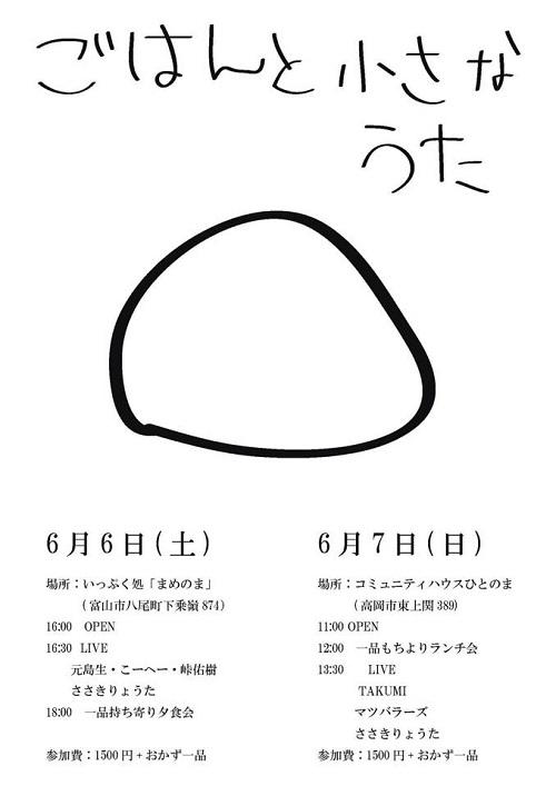 2015.05まめのまライブチラシ
