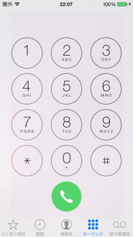 apple_iphone5_fix_02.png