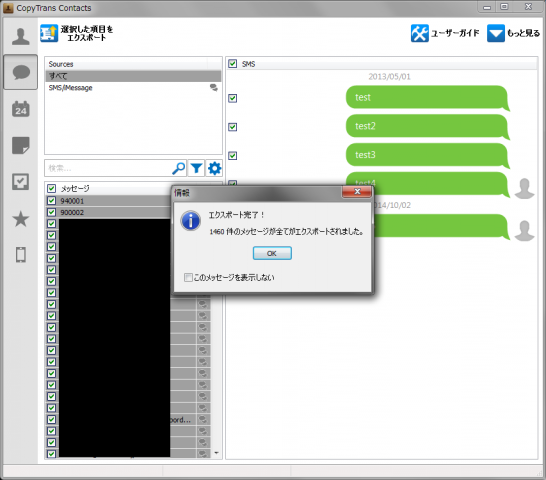 copytrans_contacts_06.png