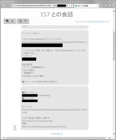 copytrans_contacts_07.png