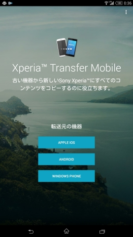 sony_xperia_transfer_02.jpg