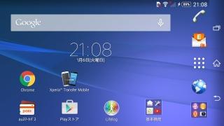 sony_xperiazl2_sol25_app_09.jpg