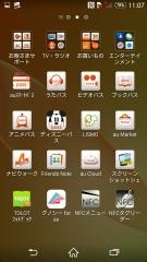 sony_xperiazl2_sol25_app_13.jpg
