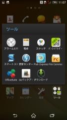 sony_xperiazl2_sol25_app_15.jpg