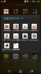 sony_xperiazl2_sol25_app_16.jpg