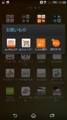 sony_xperiazl2_sol25_app_18.jpg