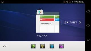 sony_xperiazl2_sol25_app_26.jpg