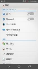 sony_xperiazl2_sol25_app_27.jpg