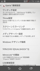 sony_xperiazl2_sol25_app_28.jpg