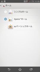 sony_xperiazl2_sol25_app_29.jpg
