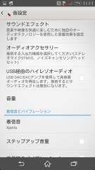 sony_xperiazl2_sol25_app_32.jpg
