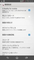sony_xperiazl2_sol25_app_35.jpg