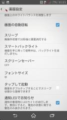 sony_xperiazl2_sol25_app_36.jpg