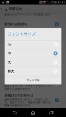 sony_xperiazl2_sol25_app_37.jpg