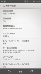 sony_xperiazl2_sol25_app_49.jpg