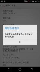 sony_xperiazl2_sol25_app_50.jpg