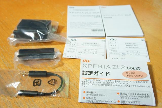 sony_xperiazl2_sol25_unbox_04.jpg