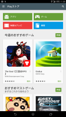 sony_xperiazultra_442_app_playstore01.png