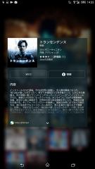 sony_xperiazultra_442_app_whatsnew_05.jpg