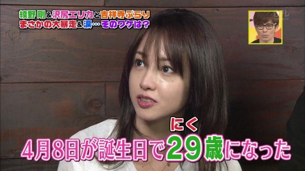 【エンタメ画像】【画像】沢尻エリカ、29歳になってもクッソエ□かわえええええええええええええええ