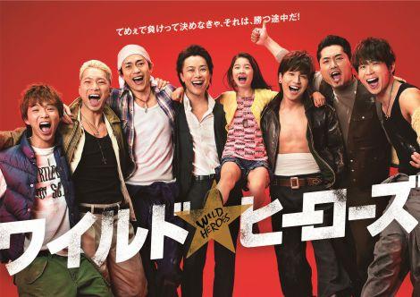 【エンタメ画像】【視聴率】EXILE・TAKAHIRO『ワイルド・ヒーローズ』最終回の視聴率がヤベえええええええええええええ