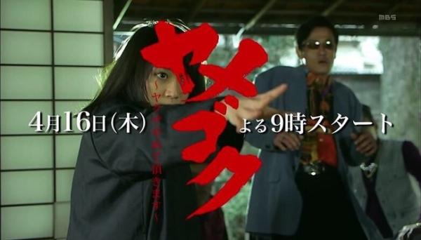 yamegoku55517.jpg