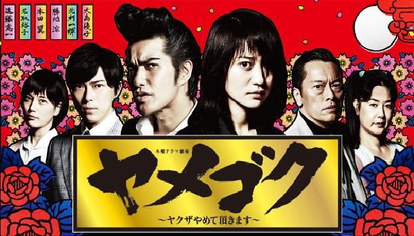 【エンタメ画像】【視聴率】大島優子『ヤメゴク』第7話でワースト更新!これはもうヤベええええええええええ
