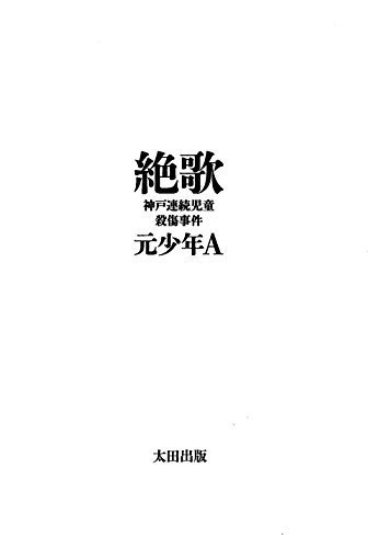 【エンタメ画像】【閲覧注意】酒鬼薔薇聖斗(32)が出版した手記の内容がガチでヤベええええええええええええええええ