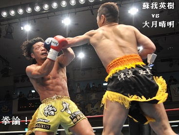 20150517sogaootsuki1.jpg