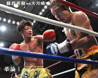 20150517sogaootsuki2.jpg