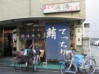 満海寿司2