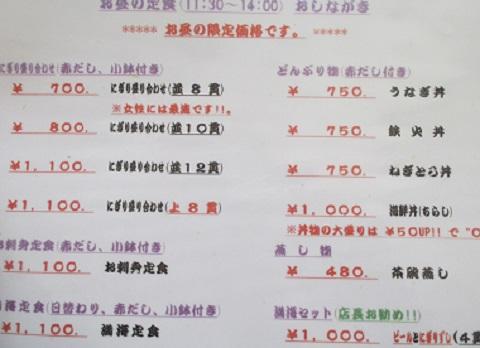 満海寿司4