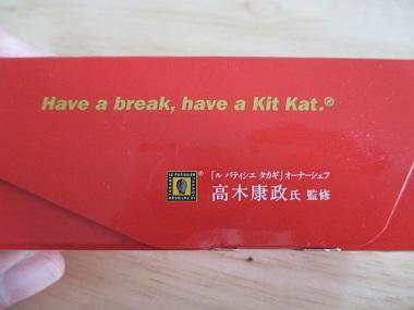 キットカット2