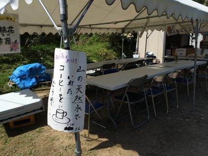 俵山・千畳敷 (17)