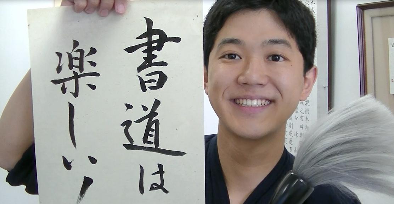 書道教室 東京銀座 「書道は楽しい!」