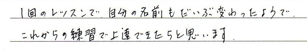 書道教室 東京銀座 東宮たくみ書道教室