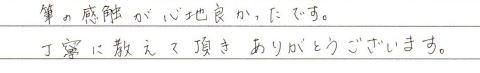 書道教室 東京銀座 Hさんのご感想