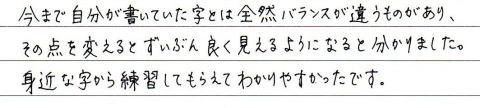 書道教室 東京銀座 Tさんのご感想