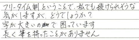 書道教室 東京銀座 Fさんのご感想