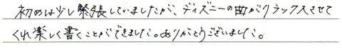 書道教室 東京銀座 Sさんのご感想