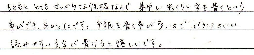 書道教室 東京銀座 Nさんのご感想